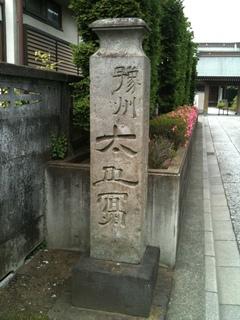 東昌寺_石標.JPG